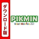 PIKMIN Short Movies 3D [オンラインコード]