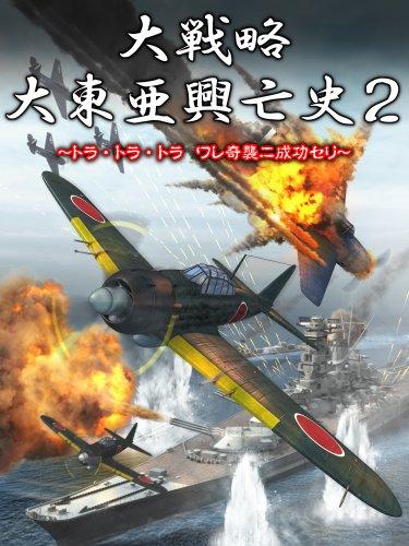 大戦略 大東亜興亡史2~トラ・トラ・トラ ワレ奇襲ニ成功セリ...