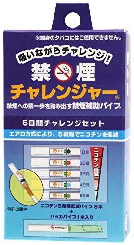 東京パイプ 禁煙チャレンジャー 5日間チャレンジセット...