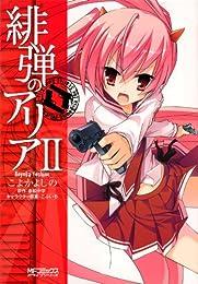 緋弾のアリア II (MFコミックス アライブシリーズ)