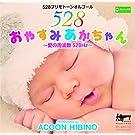 おやすみあかちゃん~愛の周波数528Hz~ (528プリモトーンオルゴール)