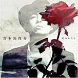愛のかたち(DVD付) 画像