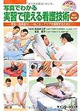 写真でわかる実習で使える看護技術 改訂第2版: 学生・指導者が、一体となってケアを展開するために! (写真でわかるシリーズ)