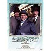 名探偵ポワロ DVD-SET5