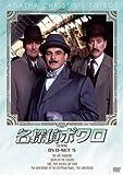名探偵ポワロ DVD-SET5 / デビッド・スーシェ (出演)