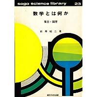 数学とは何か―集合・論理 (1971年) (総合サイエンス・ライブラリー〈23〉)