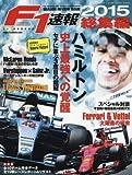 F1速報 2016年 1/7 号 [雑誌]