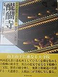 日本名建築写真選集 (第9巻) 醍醐寺