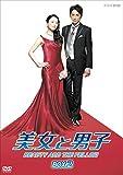 美女と男子 DVD‐BOX 2<完>