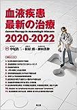 血液疾患最新の治療2020-2022 画像