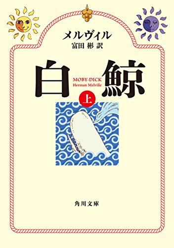 白鯨 (上) (角川文庫)の詳細を見る