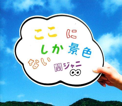 【ここにしかない景色/関ジャニ∞】君に見せたい景色がある…歌詞を解説♪PV収録情報もチェック!の画像