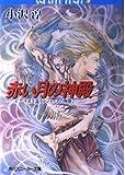 千年王国ラレンティアの物語〈2〉赤い月の神殿 (角川文庫―スニーカー文庫)