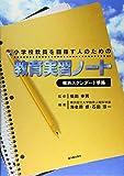 小学校教員を目指す人のための横浜スタンダード準拠 教育実習ノート