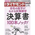 週刊ダイヤモンド 2017年 9/9 号 [雑誌] (会社の数字がわかる「決算書」100本ノック!)