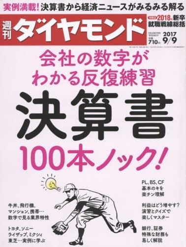 週刊ダイヤモンド 2017年 9/9 号 [雑誌] (会社の数字がわかる「決算書」100本ノック!)の詳細を見る