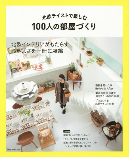 RoomClip商品情報 - 北欧テイストで楽しむ100人の部屋づくり (NEKO MOOK)