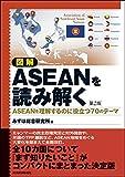 図解 ASEANを読み解く 第2版―ASEANを理解するのに役立つ70のテーマ