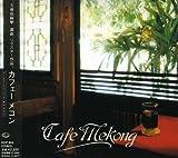 CAFE MEKONG (カフェ・メコン) 画像