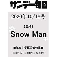 サンデー毎日 2020年 10/18号 【表紙:Snow Man】