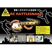 この動きは本物!RC RATTLESNAKE(蛇ラジコン)スネークラジコン