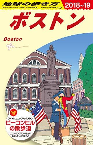 B07 地球の歩き方 ボストン 2018~2019