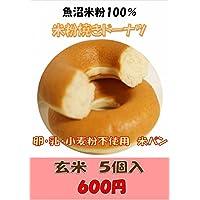 魚沼産コシヒカリ100%の米粉パン【コメパンドーナツ 玄米】◆小麦・乳・卵アレルギー対応◆