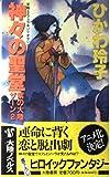 紫の大陸ザーン〈2〉神々の聖堂 (大陸ノベルス―女戦士フェラ&ジリオラシリーズ)
