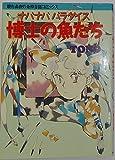 ナバナバパラダイス博士の魚たち (眠れぬ夜の奇妙な話コミックス)