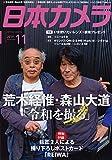 日本カメラ 2019年 11 月号 [雑誌]