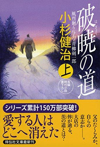 破暁の道(上) 風烈廻り与力・青柳剣一郎35 (祥伝社文庫)の詳細を見る