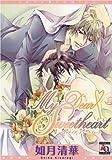 My Dear Sweet heart (アクアコミックス)