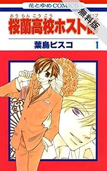 桜蘭高校ホスト部(クラブ)【期間限定無料版】 1 (花とゆめコミックス)
