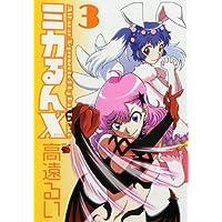 ミカるんX 3 (チャンピオンREDコミックス)