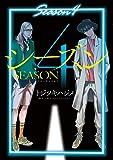シーズン4 (ウィングス・コミックス)