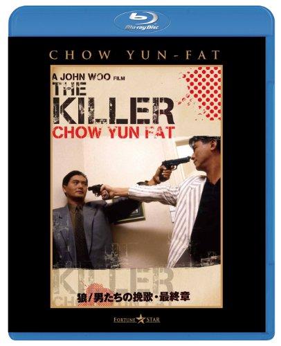 狼/男たちの挽歌・最終章 [Blu-ray] -