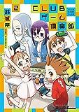 電撃4コマ コレクション CLUBゲーム倶楽部(2)<CLUBゲーム倶楽部> (電撃コミックスEX)