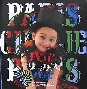 パリ!サーカス!パリ!