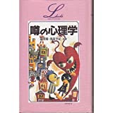 噂の心理学 (elfin books series)