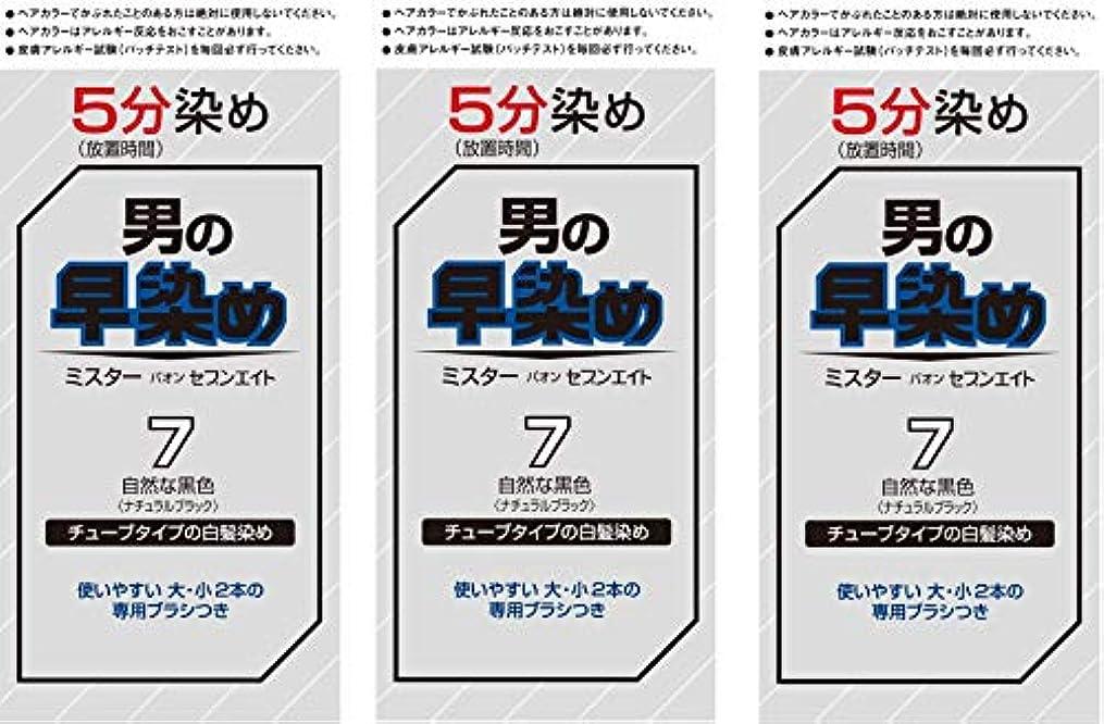 抗生物質フォージ女優【Amazon.co.jp限定】 ミスターパオン セブンエイト 7 自然な黒色 3個パックおまけ付き[医薬部外品] ヘアカラー 7自然な黒色 セット (40g+40g)×3+おまけ