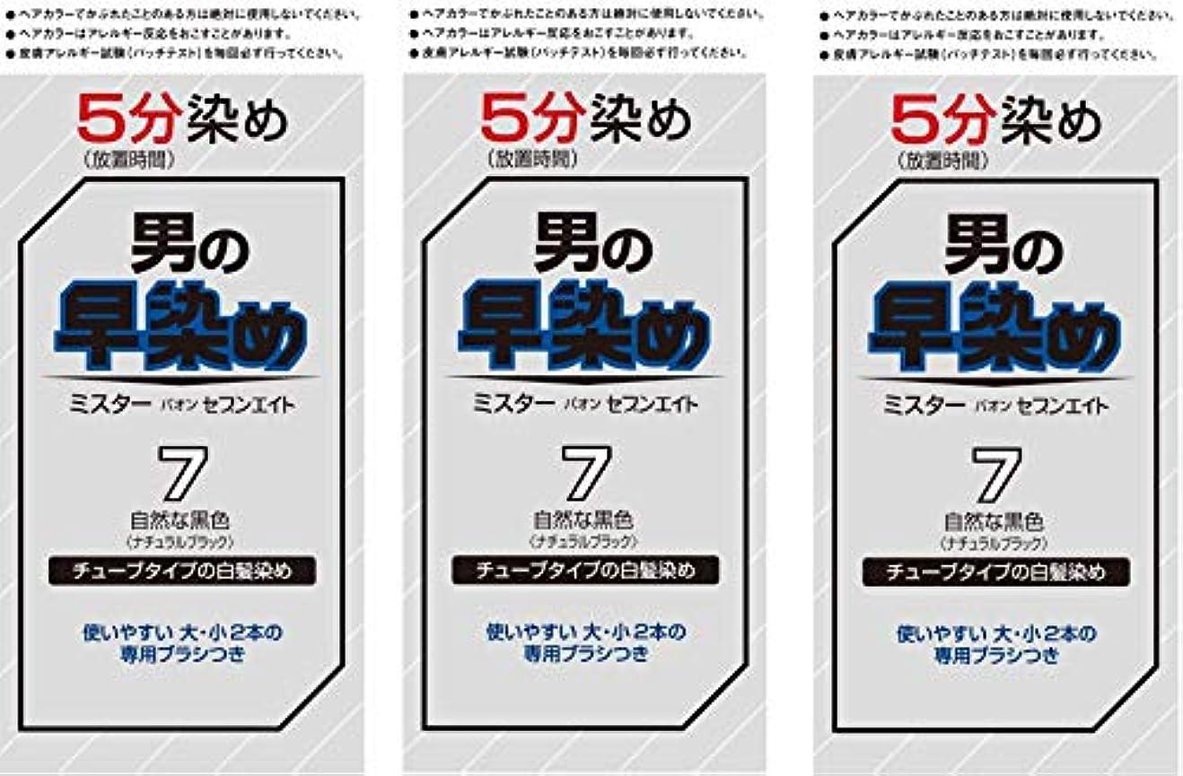 駐地心配スラダム【Amazon.co.jp限定】 ミスターパオン セブンエイト 7 自然な黒色 3個パックおまけ付き[医薬部外品] ヘアカラー 7自然な黒色 セット (40g+40g)×3+おまけ