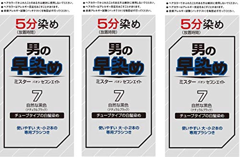 腹似ている下位【Amazon.co.jp限定】 ミスターパオン セブンエイト 7 自然な黒色 3個パックおまけ付き[医薬部外品] ヘアカラー 7自然な黒色 セット (40g+40g)×3+おまけ