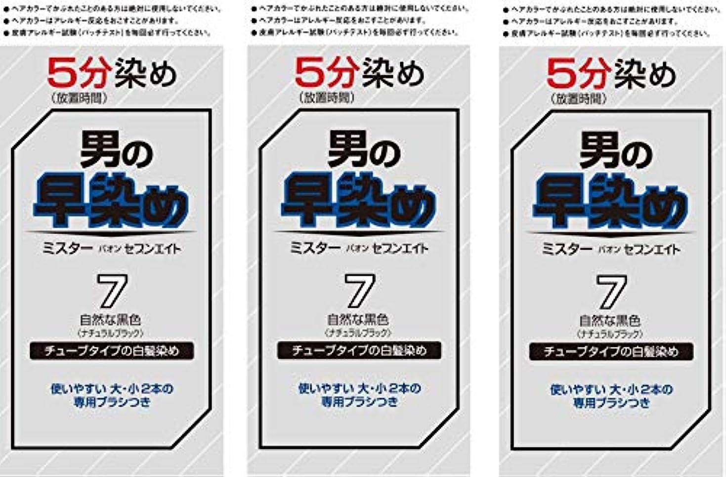 モンスターお勧め多様性【Amazon.co.jp限定】 ミスターパオン セブンエイト 7 自然な黒色 3個パックおまけ付き[医薬部外品] ヘアカラー 7自然な黒色 セット (40g+40g)×3+おまけ