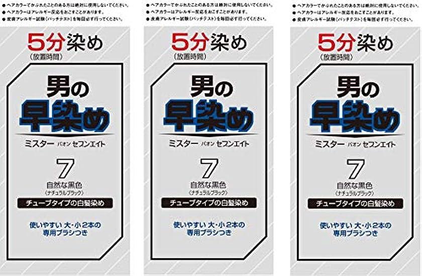 王族革新形式【Amazon.co.jp限定】 ミスターパオン セブンエイト 7 自然な黒色 3個パックおまけ付き[医薬部外品] ヘアカラー 7自然な黒色 セット (40g+40g)×3+おまけ