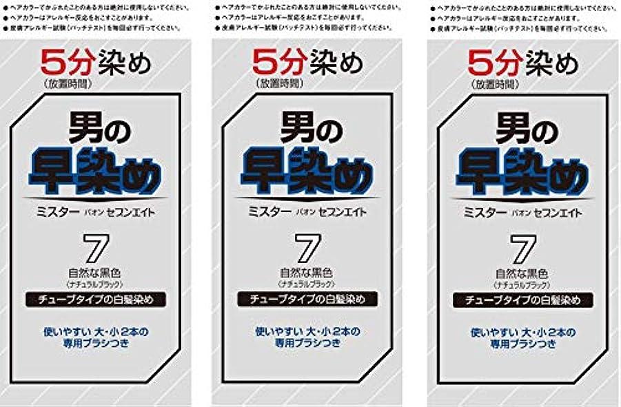 診療所汚染するスナッチ【Amazon.co.jp限定】 ミスターパオン セブンエイト 7 自然な黒色 3個パックおまけ付き[医薬部外品] ヘアカラー 7自然な黒色 セット (40g+40g)×3+おまけ