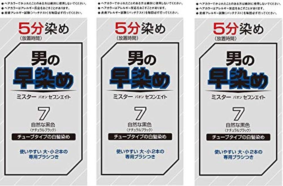 文コンサルタント維持【Amazon.co.jp限定】 ミスターパオン セブンエイト 7 自然な黒色 3個パックおまけ付き[医薬部外品] ヘアカラー 7自然な黒色 セット (40g+40g)×3+おまけ