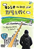 キンシオ the DVD 17号を行く ~この道をずっと行ったらどうなるの?~