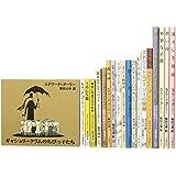 YAに贈る「エドワード・ゴーリーの絵本」(全19巻セット)