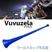 ププゼラ 小 サッカー日本代表応援  VU UZELA 南アフリカ民族楽器 大音量なので飾るだけでも日本代表チームを応援