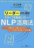 リーダーのためのスタッフを育成していくNLP活用法